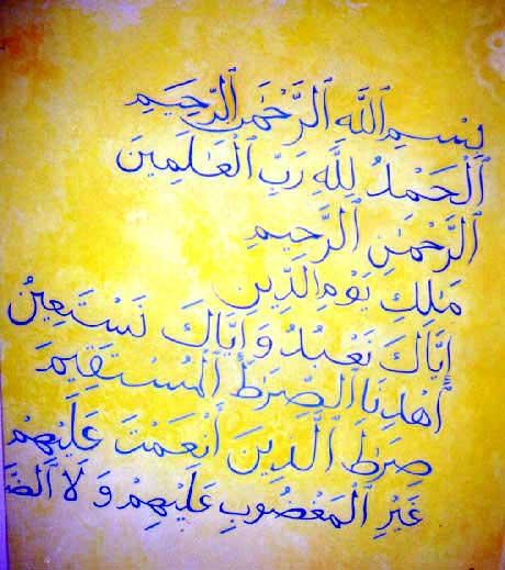 gabrielse01a - Surah Al-Fatihah Calligraphy